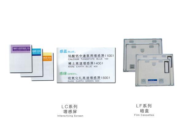 北京LC系列增感屏