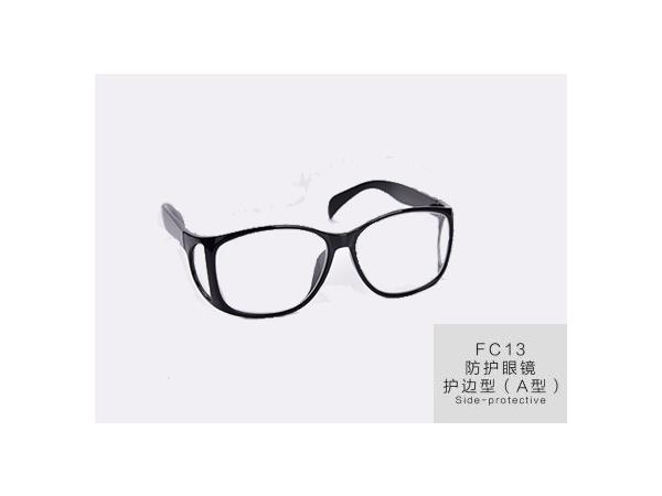 防护眼镜护边型A型