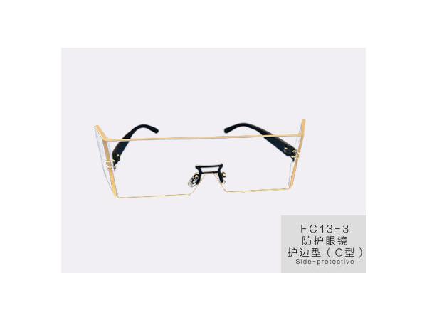 防护眼镜护边型C型