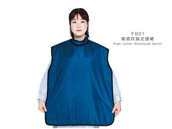 高领坎肩式围裙FB01