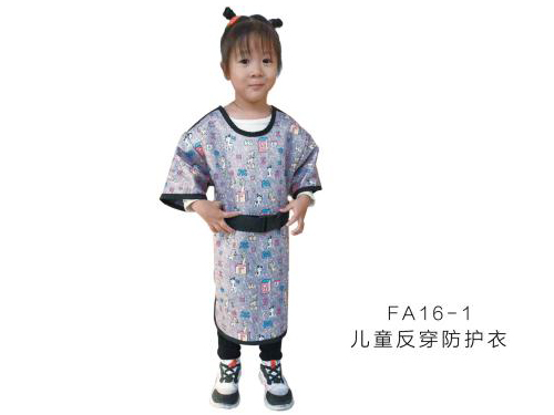 儿童反穿防护衣FA16-1