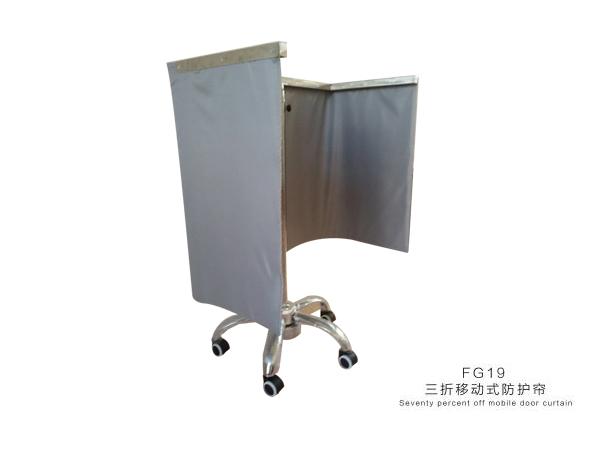 三折移动式防护帘